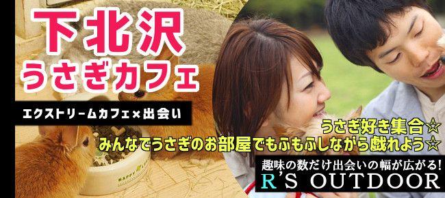 【東京都その他のプチ街コン】R`S kichen主催 2015年6月6日