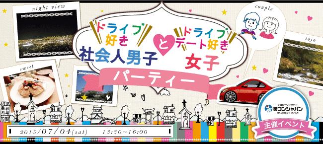 【岡山県その他の恋活パーティー】街コンジャパン主催 2015年7月4日