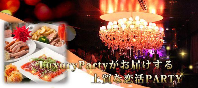 【渋谷の恋活パーティー】Luxury Party主催 2015年7月4日