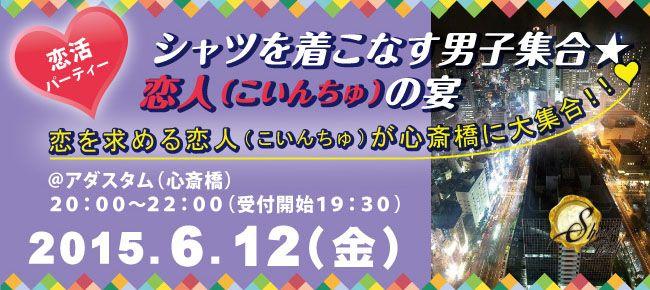【心斎橋の恋活パーティー】SHIAN'S PARTY主催 2015年6月12日