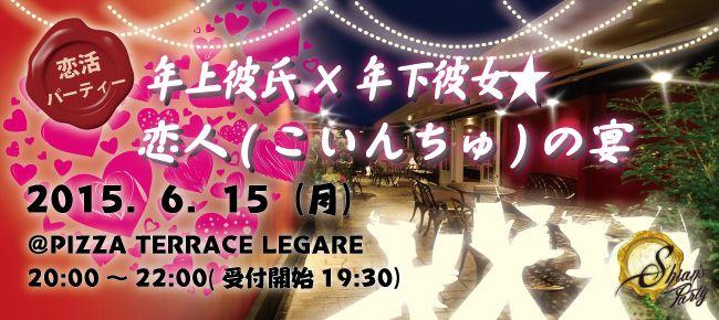 【神戸市内その他の恋活パーティー】SHIAN'S PARTY主催 2015年6月15日