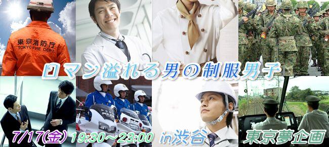 【渋谷の恋活パーティー】東京夢企画主催 2015年7月17日