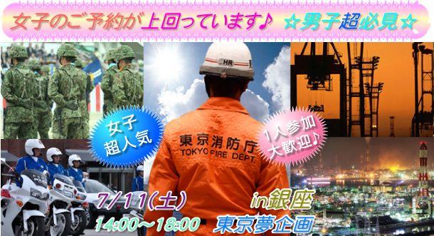 【銀座のプチ街コン】東京夢企画主催 2015年7月11日