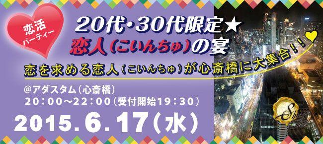 【心斎橋の恋活パーティー】SHIAN'S PARTY主催 2015年6月17日