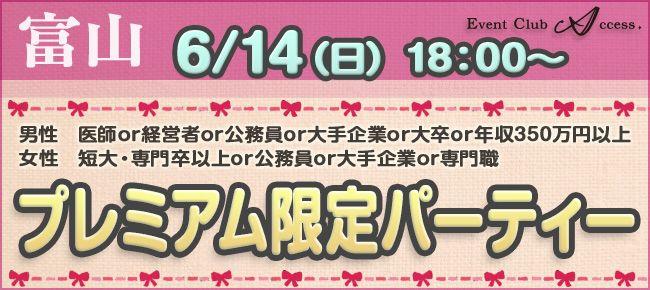 【富山県その他の恋活パーティー】株式会社アクセス・ネットワーク主催 2015年6月14日
