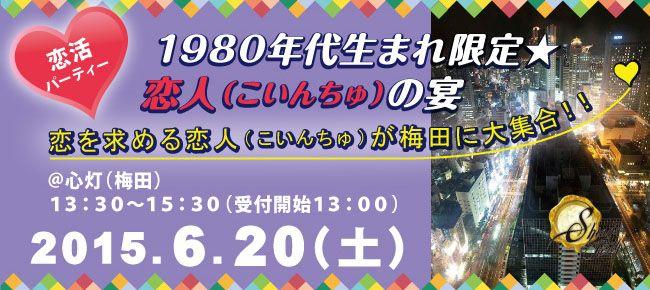 【梅田の恋活パーティー】SHIAN'S PARTY主催 2015年6月20日