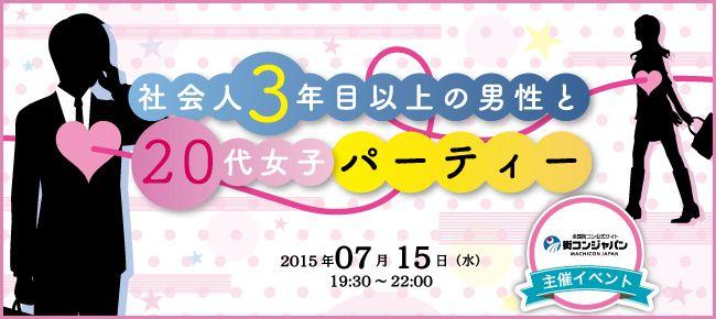 【天王寺の恋活パーティー】街コンジャパン主催 2015年7月15日