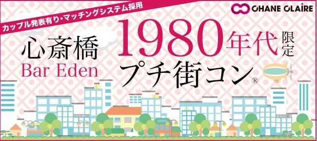 【大阪府その他のプチ街コン】シャンクレール主催 2015年7月4日