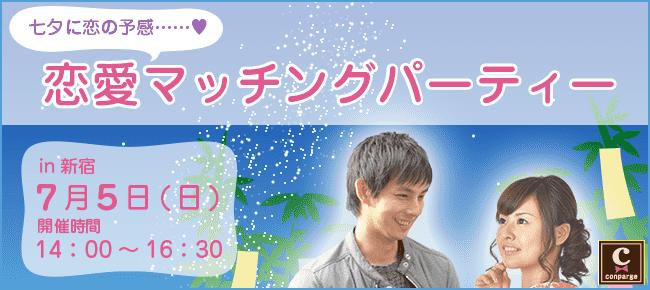 【新宿の恋活パーティー】こんぱるじゅ主催 2015年7月5日