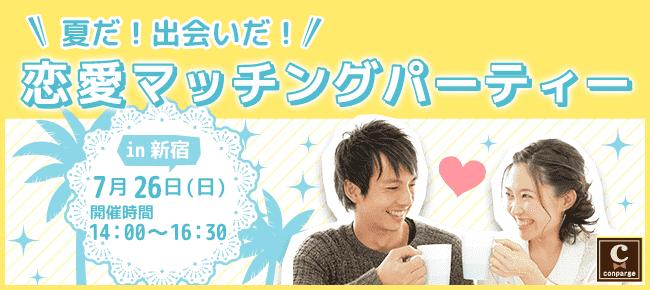【新宿の恋活パーティー】こんぱるじゅ主催 2015年7月26日
