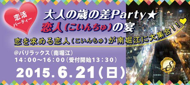 【大阪府その他の恋活パーティー】SHIAN'S PARTY主催 2015年6月21日
