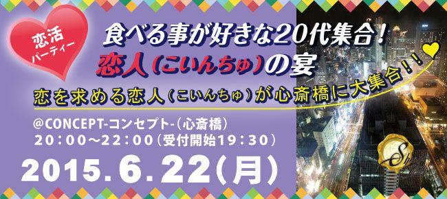 【心斎橋の恋活パーティー】SHIAN'S PARTY主催 2015年6月22日