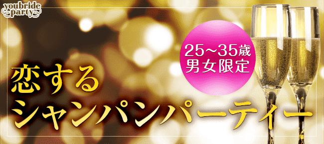 【その他の婚活パーティー・お見合いパーティー】株式会社コンフィアンザ主催 2015年6月28日