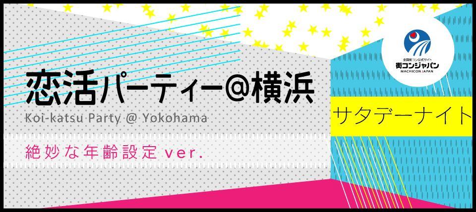 【横浜市内その他の恋活パーティー】街コンジャパン主催 2015年6月13日