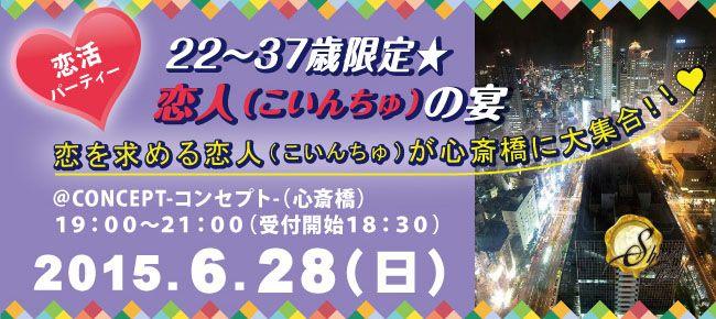 【心斎橋の恋活パーティー】SHIAN'S PARTY主催 2015年6月28日