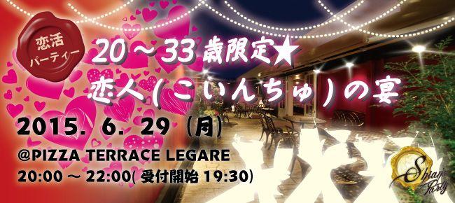 【神戸市内その他の恋活パーティー】SHIAN'S PARTY主催 2015年6月29日