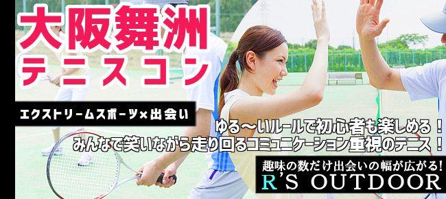 【大阪府その他のプチ街コン】R`S kichen主催 2015年6月7日