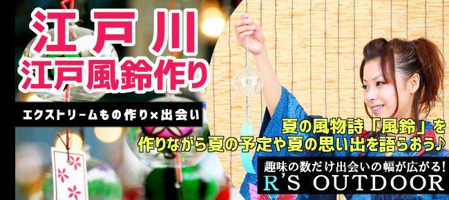 【東京都その他のプチ街コン】R`S kichen主催 2015年6月20日