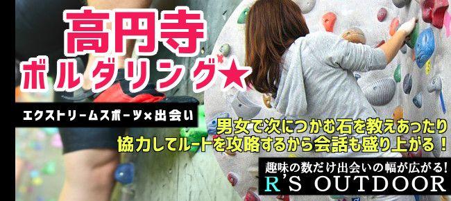 【東京都その他のプチ街コン】R`S kichen主催 2015年6月7日