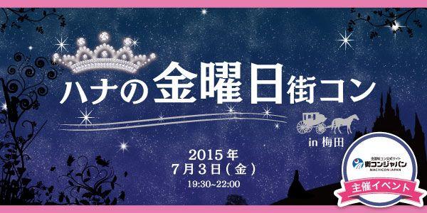 【天王寺の恋活パーティー】街コンジャパン主催 2015年7月3日
