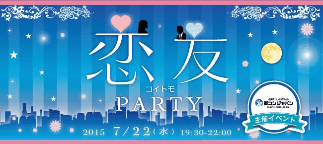【天王寺の恋活パーティー】街コンジャパン主催 2015年7月22日