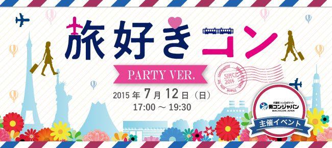 【天王寺の恋活パーティー】街コンジャパン主催 2015年7月12日