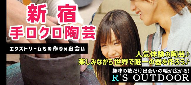 【新宿のプチ街コン】R`S kichen主催 2015年6月21日