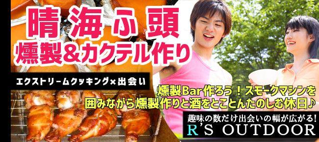 【東京都その他のプチ街コン】R`S kichen主催 2015年6月14日