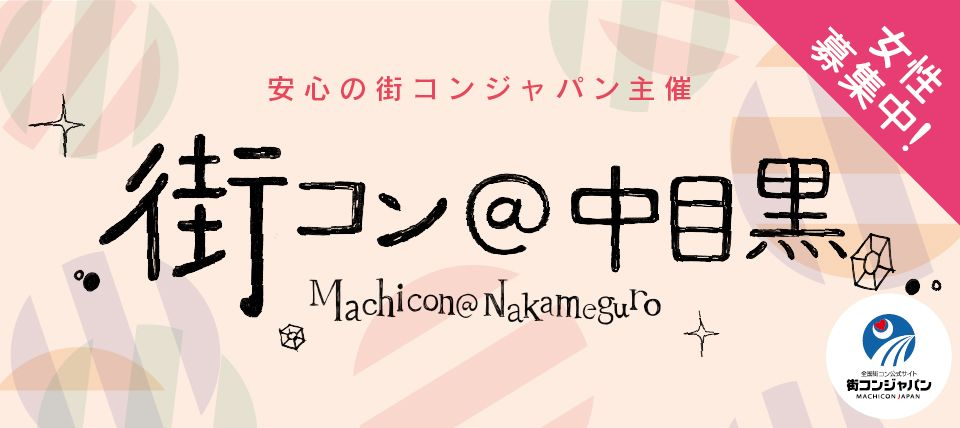 【中目黒の街コン】街コンジャパン主催 2015年6月20日
