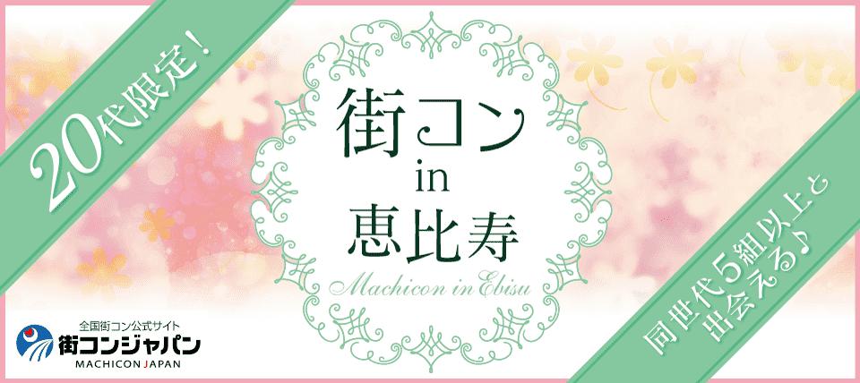 【恵比寿の街コン】街コンジャパン主催 2015年6月28日
