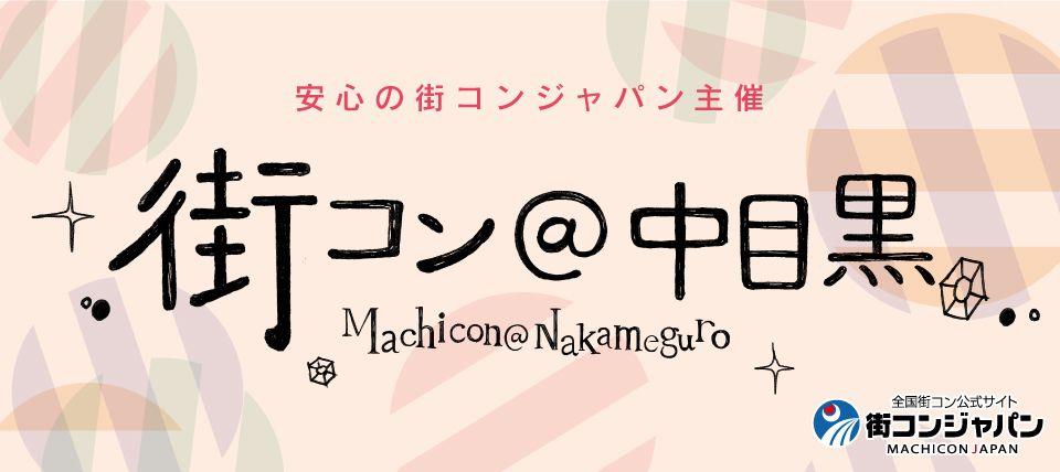 【中目黒の街コン】街コンジャパン主催 2015年6月24日