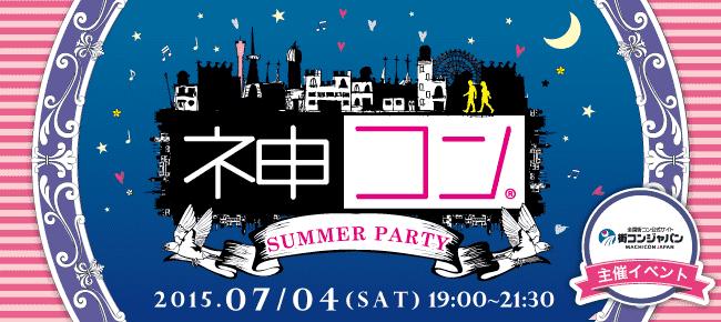 【神戸市内その他の恋活パーティー】街コンジャパン主催 2015年7月4日