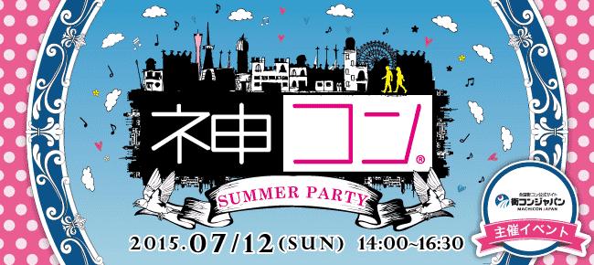 【神戸市内その他の恋活パーティー】街コンジャパン主催 2015年7月12日