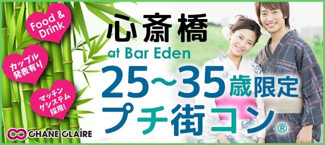 【心斎橋のプチ街コン】シャンクレール主催 2015年7月5日