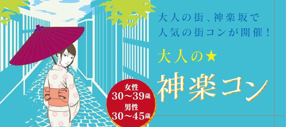 【神楽坂の街コン】街コンジャパン主催 2015年6月27日