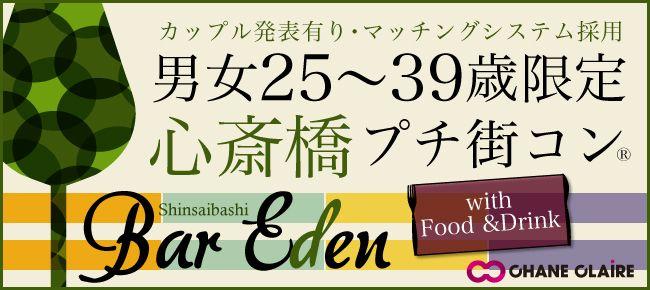 【心斎橋のプチ街コン】シャンクレール主催 2015年7月26日