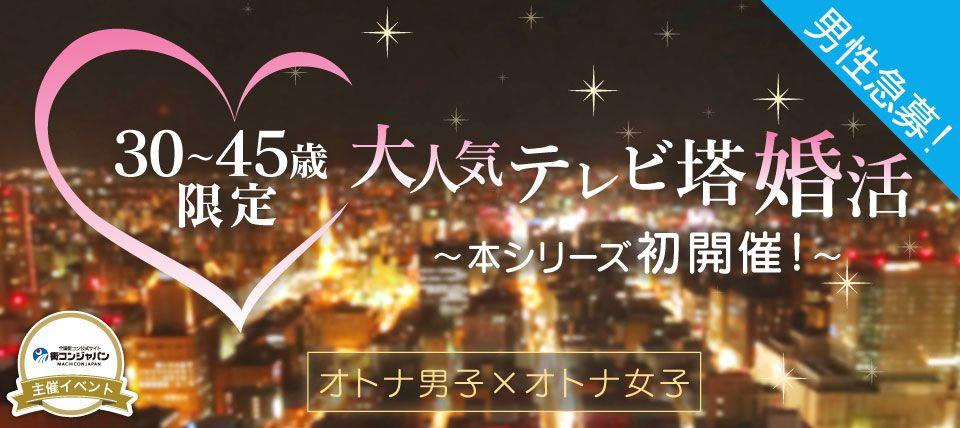 【札幌市内その他のプチ街コン】街コンジャパン主催 2015年7月31日
