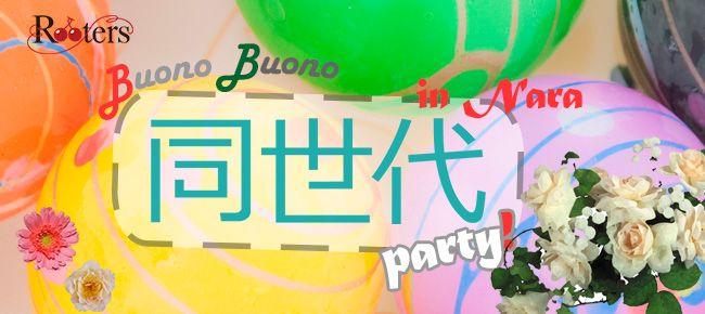 【奈良県その他の恋活パーティー】Rooters主催 2015年6月27日