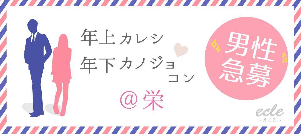 【名古屋市内その他の街コン】えくる主催 2015年6月7日