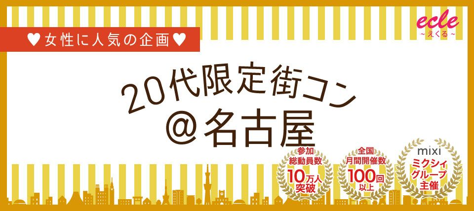 【名古屋市内その他の街コン】えくる主催 2015年6月20日