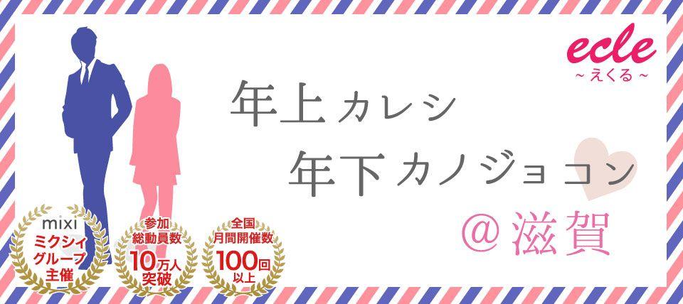【滋賀県その他の街コン】えくる主催 2015年6月28日