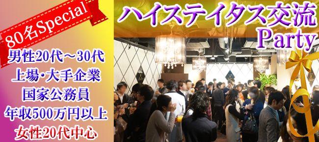 【大阪府その他の恋活パーティー】株式会社フュージョンアンドリレーションズ主催 2015年6月14日