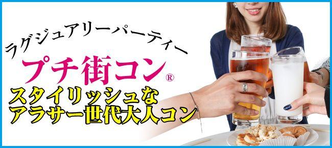 【赤坂のプチ街コン】Luxury Party主催 2015年7月18日