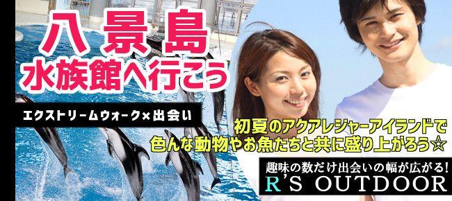 【横浜市内その他のプチ街コン】R`S kichen主催 2015年6月27日