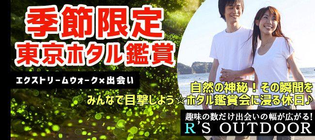 【東京都その他のプチ街コン】R`S kichen主催 2015年6月27日
