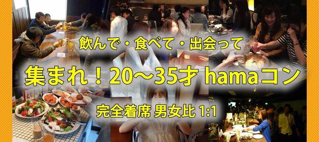 【浜松のプチ街コン】e-venz(イベンツ)主催 2015年5月31日