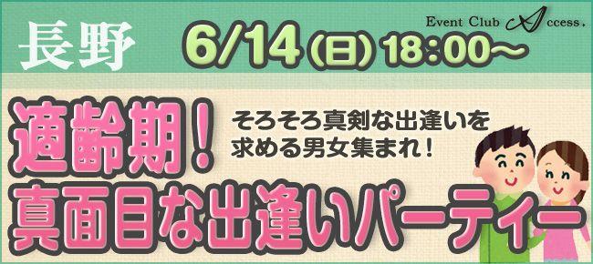 【長野県その他の恋活パーティー】株式会社アクセス・ネットワーク主催 2015年6月14日