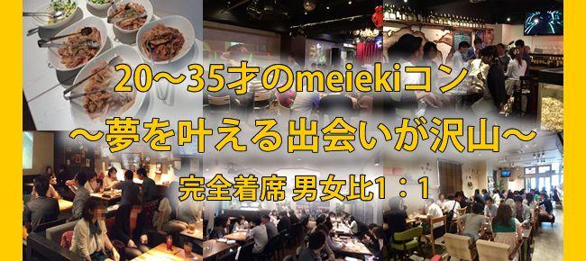 【名古屋市内その他のプチ街コン】e-venz(イベンツ)主催 2015年6月5日