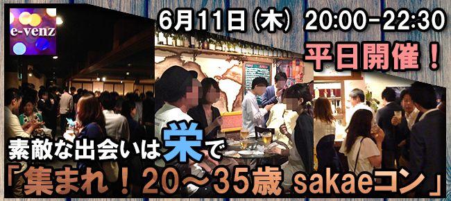 【名古屋市内その他のプチ街コン】e-venz(イベンツ)主催 2015年6月11日