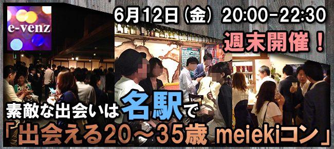 【名古屋市内その他のプチ街コン】e-venz(イベンツ)主催 2015年6月12日